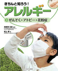 ぜんそく・アトピー・花粉症