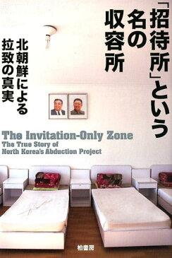 「招待所」という名の収容所 北朝鮮による拉致の真実 [ ロバート・S.ボイントン ]