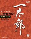 まるごと活用! 一太郎2021[リファレンス編] [ 井上健語 ]