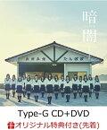 【楽天ブックス限定先着特典】暗闇 (Type-G CD+DVD) (生写真(岩田陽菜/岡田奈々)付き)