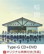 【楽天ブックス限定先着特典】暗闇 (Type-G CD+DVD) (生写真付き)