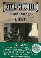 【バーゲン本】本居長世ー日本童謡先駆者の生涯