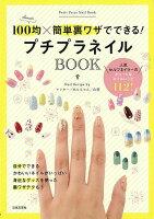 【バーゲン本】プチプラネイルBOOK-100均×簡単裏ワザでできる!