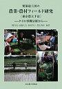 発展途上国の農業・農村フィ-ルド研究