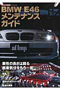 【送料無料】BMW E46メンテナンスガイド