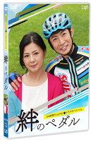 24時間テレビ42ドラマスペシャル「絆のペダル」