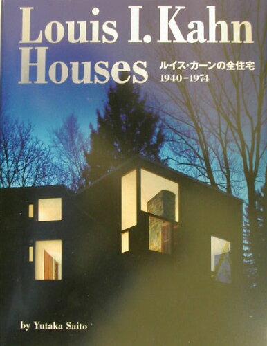 ルイス・カーンの全住宅 1940-1974 [ 齋藤裕(建築家) ]