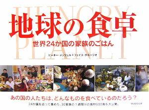 【送料無料】地球の食卓