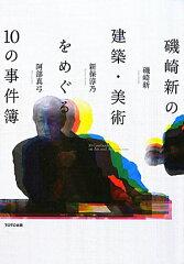 【送料無料】磯崎新の建築・美術をめぐる10の事件簿