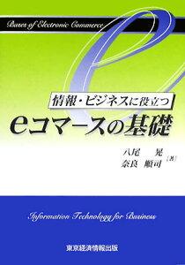 【送料無料】情報・ビジネスに役立つeコマースの基礎