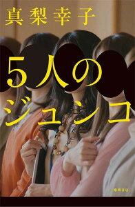 【楽天ブックスならいつでも送料無料】5人のジュンコ [ 真梨幸子 ]