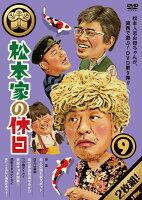 松本家の休日 9