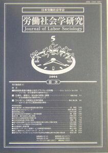 【送料無料】労働社会学研究(5)