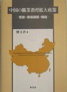 【送料無料】中国の職業教育拡大政策