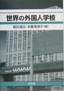 【送料無料】世界の外国人学校