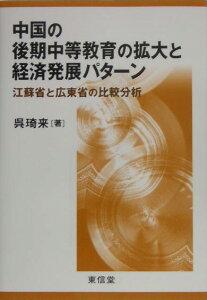 【送料無料】中国の後期中等教育の拡大と経済発展パターン