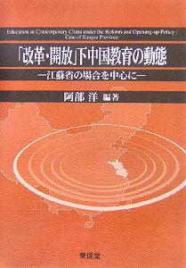 【送料無料】「改革・開放」下中国教育の動態