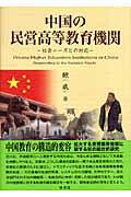 【送料無料】中国の民営高等教育機関