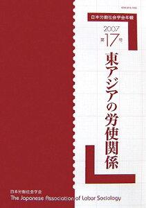 【送料無料】東アジアの労使関係