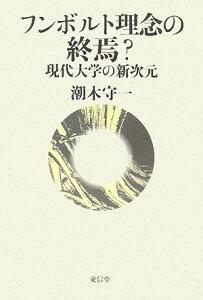 【送料無料】フンボルト理念の終焉?
