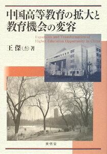 【送料無料】中国高等教育の拡大と教育機会の変容