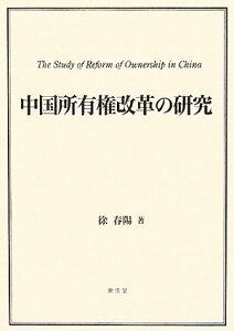 【送料無料】中国所有権改革の研究