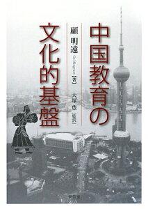 【送料無料】中国教育の文化的基盤