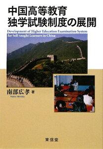 【送料無料】中国高等教育独学試験制度の展開
