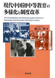 【送料無料】現代中国初中等教育の多様化と制度改革