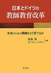 日本とドイツの教師教育改革