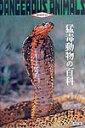 猛毒動物の百科改訂版