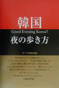 【送料無料】韓国夜の歩き方全面改訂版