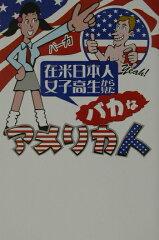 【楽天ブックスならいつでも送料無料】在米日本人女子高生から見たバカなアメリカ人 [ 大江かお...