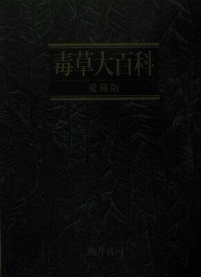 【送料無料】毒草大百科愛蔵版 [ 奥井真司 ]