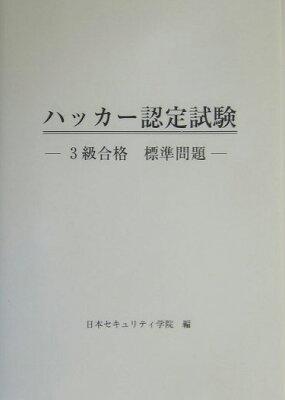 【送料無料】ハッカ-認定試験