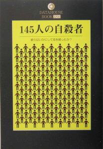 【送料無料】145人の自殺者 [ スーサイド・ラボ ]