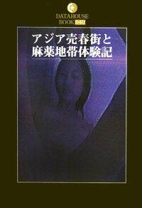 アジア売春街と麻薬地帯体験記