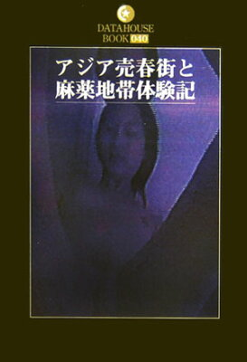 【送料無料】アジア売春街と麻薬地帯体験記 [ 石原行雄 ]