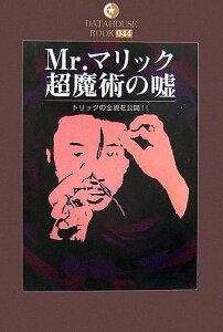 【送料無料】Mr.マリック超魔術の嘘