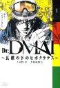 【送料無料】Dr.DMAT〜瓦礫の下のヒポクラテス(1) [ 菊地昭夫 ]