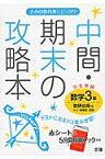 数研出版版数学3年 (中間・期末の攻略本)