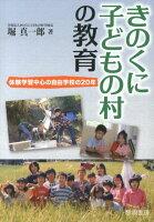 きのくに子どもの村の教育
