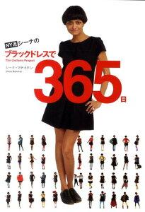 【送料無料】NY流シーナのブラックドレスで365日