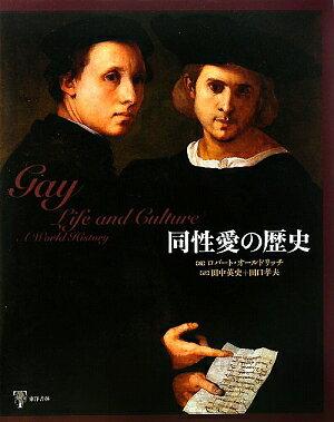 【送料無料】同性愛の歴史