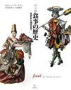 【送料無料】〈世界〉食事の歴史