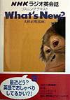 NHKラジオ英会話リスニング・テキストwhat's new?(3)画像