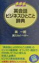 英会話ビジネスひとこと辞典携帯版