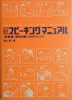 英語スピーキングマニュアル(発展編) 表現を磨く10のトピック (CD book) [ 遠山顕 ]