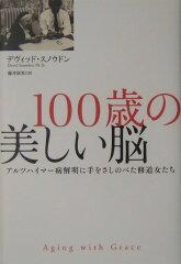 【送料無料】100歳の美しい脳 [ デヴィッド・スノウドン ]