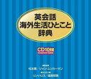 英会話海外生活ひとこと辞典 (<CD>) [ 松本薫(フリー...